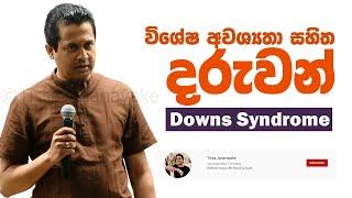 Tissa Jananayake Episode 97
