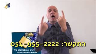 קורס מנעולן בישראל ישנם יותר משתי מיליון קריאות למנעולנים הצטרף אלינו להיות מנעולן