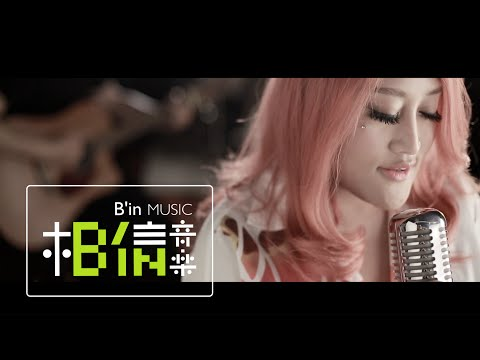 JiaJia家家 [ Once The Night Comes ] Official Music Video - 電影[共犯]插曲