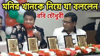 মনির খানকে চমকে দিলেন    রবি চৌধুরী    RH Bangla tv
