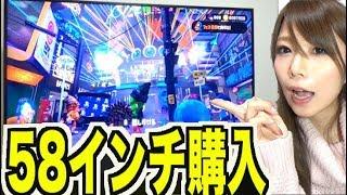 【家電】東芝REGZA 58インチ4Kテレビを買いましたぁ!!快適ゲーム生活!58Z810X【めいちゃんねる】 液晶テレビ 検索動画 6
