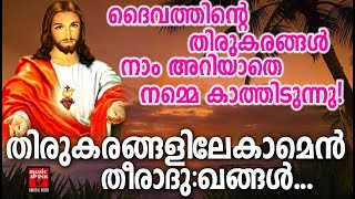 Thirukarangalilekamen # Christian Devotional Songs Malayalam 2018 # Superhit Christian Songs