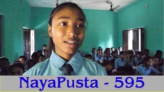 Learning about Sickle Cell|| Initiative to improve Community Schools|| NayaPusta - 595