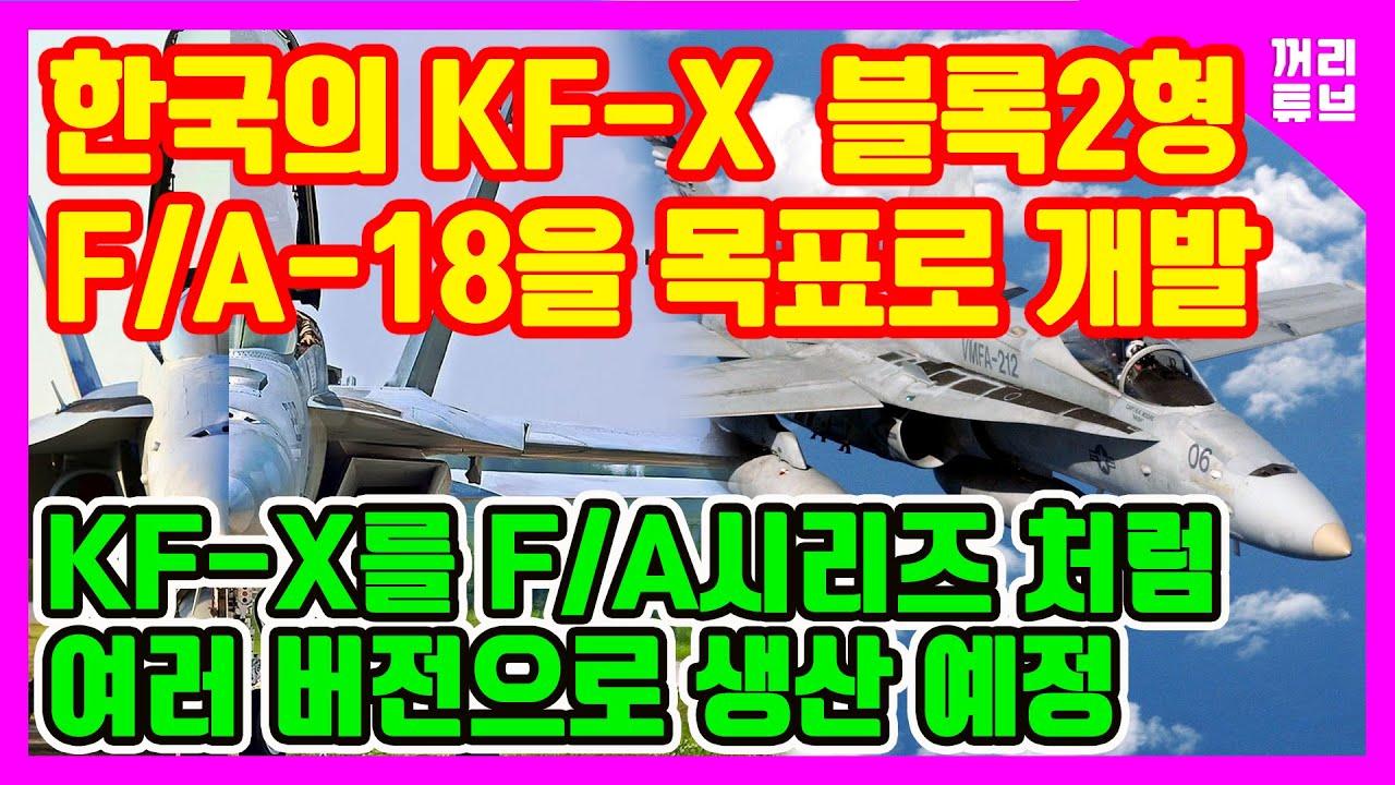한국의 KF-X 블록 2형 F/A-18 성능으로 개발 / 한국의 차세대전투기는 F/A-18처럼 여러 버전으로 생산 예정