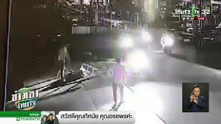 รวบแล้ว 12โจ๋รุมหนุ่มช่างไฟสาหัส | 19-11-61 | ข่าวเช้าไทยรัฐ