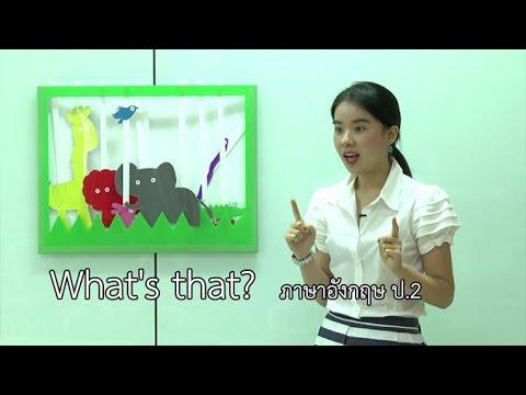 ภาษาอังกฤษ ป.2 What is that? อาจารย์ธัญลักษณ์ ศิริรัตนสุคนธ์