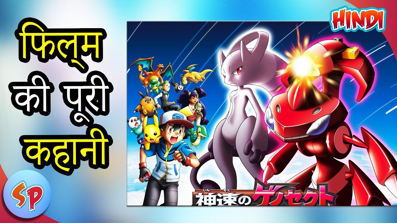 Genesect And The Legend Awakened फ ल म क प र