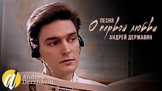 Смотреть клип Андрей Державин - Песня О Первой Любви