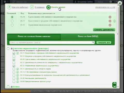 Инструкция по подбору кодов ОКВЭД для ООО и ИП