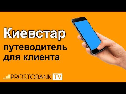Как проверить сколько осталось мб интернета на киевстаре