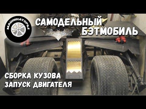 САМОДЕЛЬНЫЙ БЭТМОБИЛЬ / Запуск двигателя. Сборка кузова