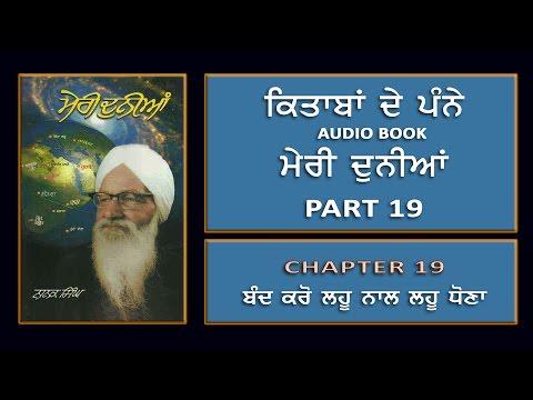 Audio Book | Meri Duniya | Part 19
