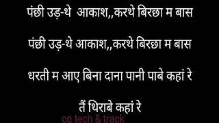 Chhaiha bhuiya la chor javaiya cg karaoke song