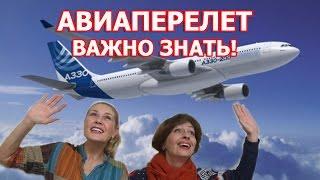 СОВЕТЫ ПУТЕШЕСТВЕННИКАМ. Знай и требуй! Путешествие на самолете(, 2016-12-27T16:27:06.000Z)
