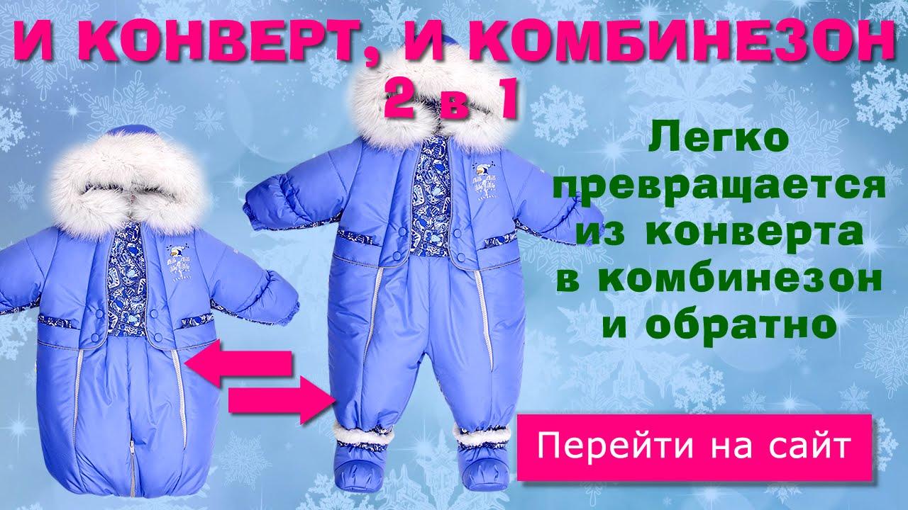 Комбинезон зимний детский. 5 000 руб. Магазин модной детской одежды kids_moscow. М. Юго-западная. Сегодня 14:07. Комплект зимний kerry (не lenne ) размер: 98 6. В избранное.