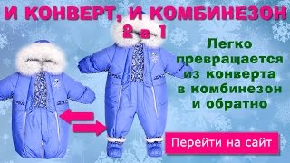 видео Купить детский пуховый комбинезон