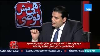 هي مش فوضي - محامى حملة اريد حلآ.... هناك ازمة فى قانون الاحوال الشخصية و اهم اهداف الحملة