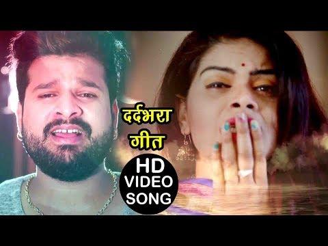 Ritesh Pandey - दोसरा शादी ना करब - Majanua Hamar Mariye Jai - Superhit Bhojpuri Songs 2019