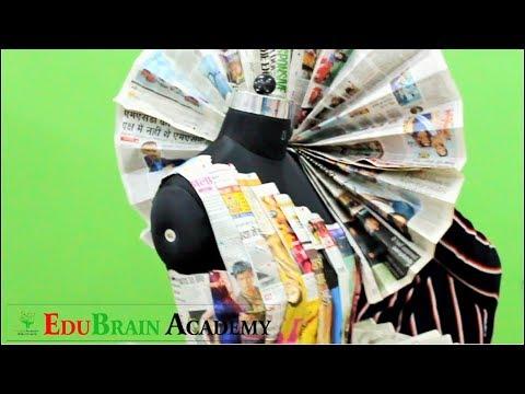 केसे बनाए पुराने अखबार से ड्रेस | Fashion Design Course - Edu Brain academy