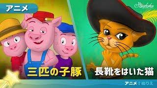 三匹の子豚 アニメ | 子供のためのおとぎ話