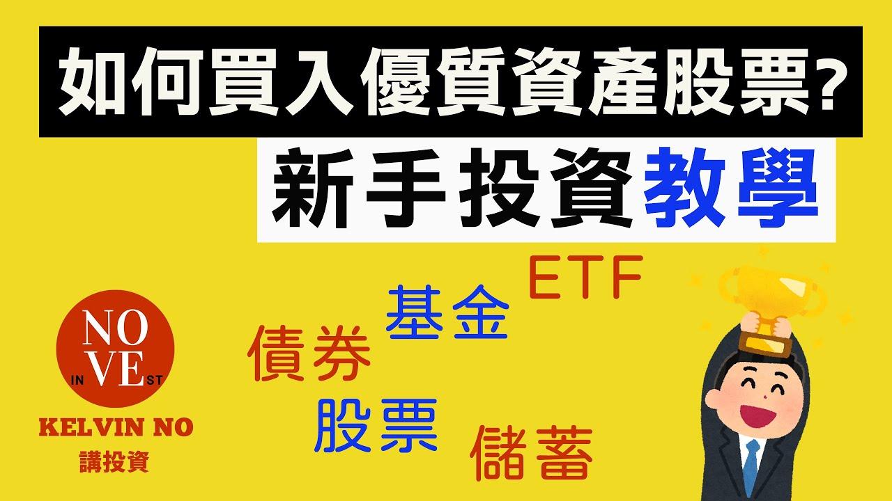投資理財|新手投資教學 EP7 如何買入優質資產股票? | 投資 2020 | 香港股市 | 美股