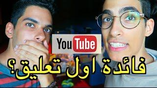 ايش يصير لو تحط اول تعليق !!   رحلتنا لشركة يوتيوب