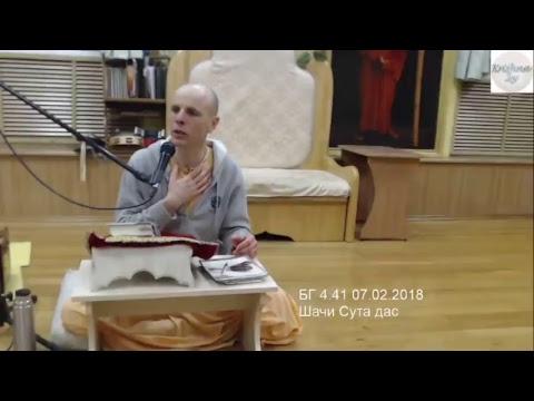 Бхагавад Гита 4.41 - Шачи Сута прабху