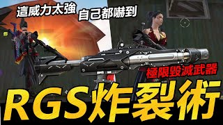 【Free Fire】我要活下去 RGS榴彈發射器-這威力太強大 連我自己都嚇到