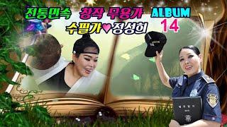 앨범14/전통민속 창작무용가/수필가/촬영 정성희/편집,…