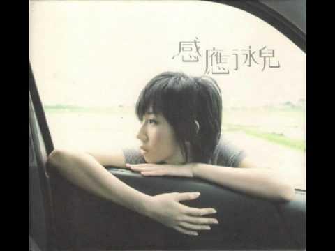 泳兒 Vincy Chan - 11. 感應 (國語) [2006年大碟-感應]