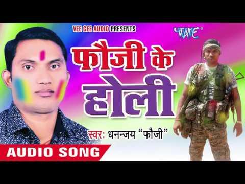 Lahe Lahe Asho Holi Me  | Fauji Ke Holi | Dhannjay