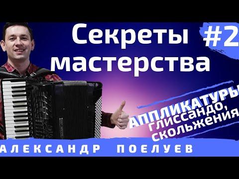 Как научиться хорошо играть на аккордеоне? Необычные аппликатуры.СЕКРЕТЫ МАСТЕРСТВА #2 мастер-класс