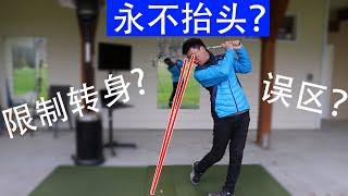 高尔夫教学 - 永不抬头是咒语?!(高尔夫误区)