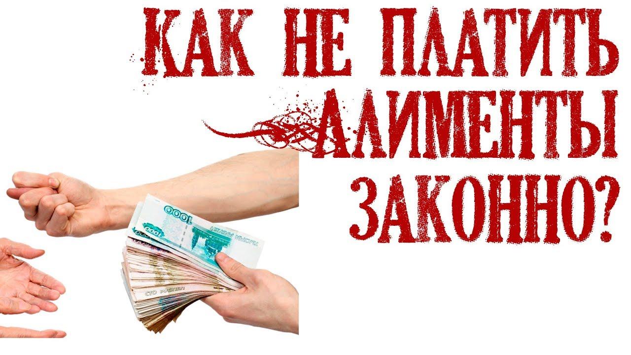 не платить алименты законно