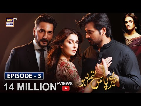 Meray Paas Tum Ho Episode 3 | 31st August 2019 | ARY Digital [Subtitle Eng]