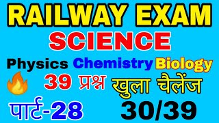 RAILWAY EXAM//SCIENCE {Physics+ Chemistry+ Biology}(पार्ट-28) टॉप-39प्रश्न!!Very imp Que for Railway