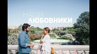 Наши любовники  Nuestros Amantes 2016 Романтическая комедия