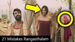 Rangasthalam Movie Mistakes | Ram Charan | Samantha Ruth Prabhu | MOVIE MISTAKES