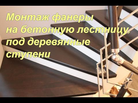 Монтаж фанеры на бетонную лестницу
