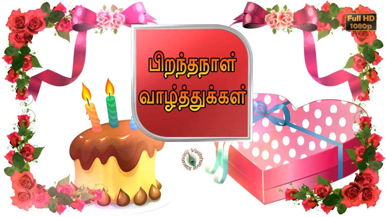 Birthday wishes in tamil greetings messages ecard animation birthday wishes in tamil greetings messages ecard animation latest happy birthday video m4hsunfo