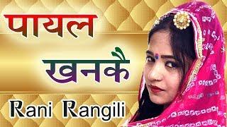 Rani Rangili Exclusive Song 2018 || पायल खनके Payal Khanke || Latest Rani Rangili Song 2018