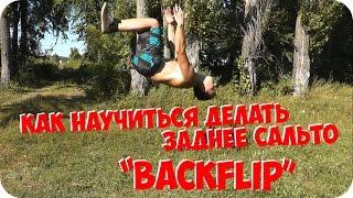 Как делать заднее сальто Backflip Акробатические элементы