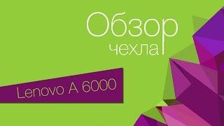 Обзор чехлов для Lenovo A6000(Заказать чехол с дизайном на Lenovo A6000: http://caseshop.com.ua/g7791002-chehol-dlya-lenovo Видеообзор силиконовых чехлов с дизайном..., 2016-05-14T14:24:27.000Z)