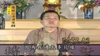 河圖(二)【易經心法講座068】| WXTV唯心電視台