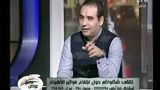 المتحدث بإسم وزارة الكهرباء يكشف  لـ مواطن مصري عن الأسباب وراء عدم انقطاع التيار الكهربائي