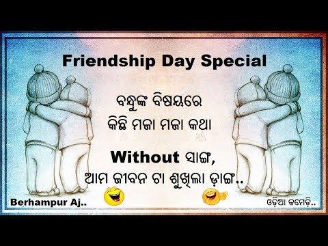 ସାଙ୍ଗ Friendship Day Special | Khanti Berhampuriya Friendship Day Odia New Comedy || Berhampur Aj..