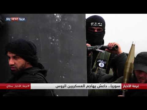 سوريا.. داعش يهاجم العسكريين الروس