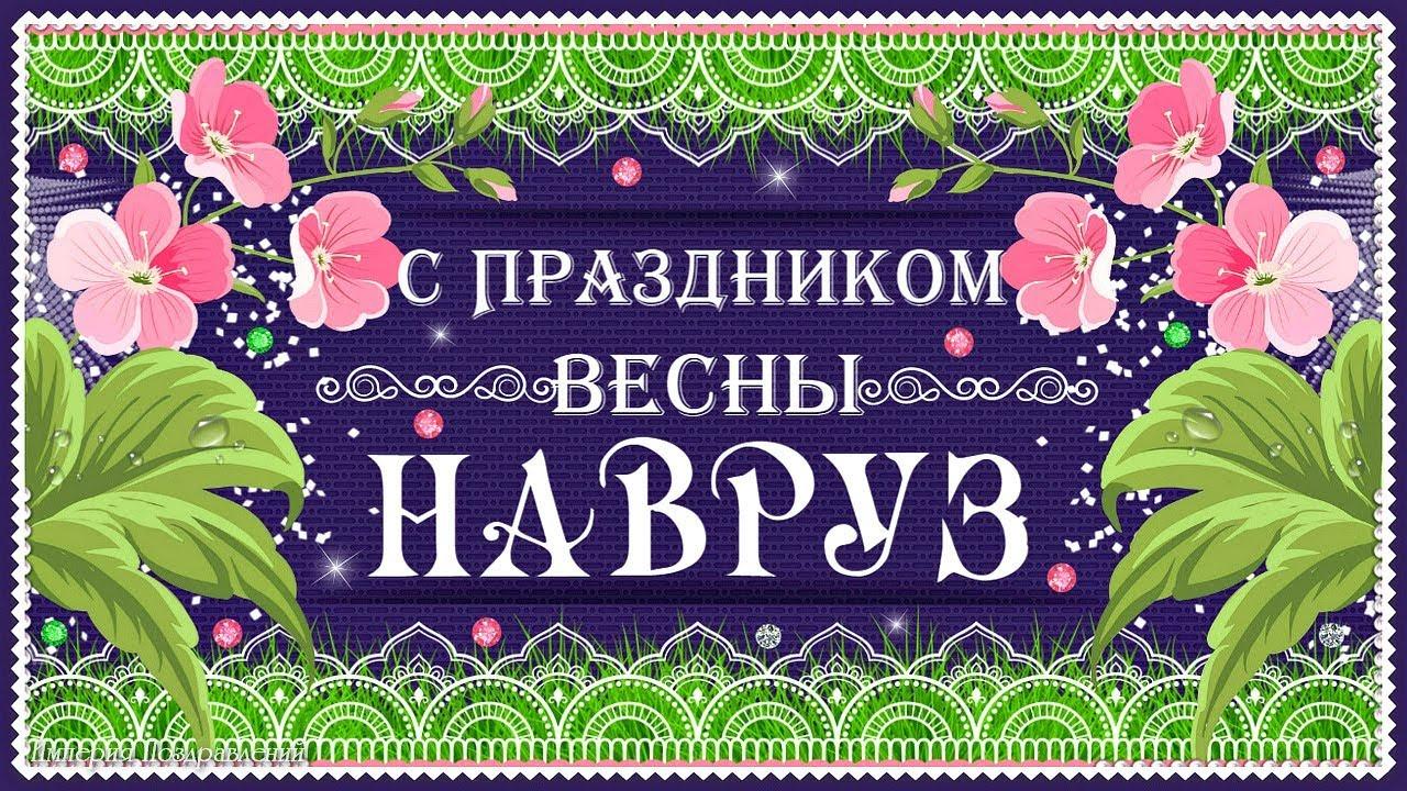 Открытка с поздравлением праздника навруз, наталье