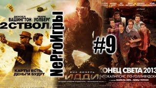 NeProИгры #9 - 2 ствола | Риддик | This is the End