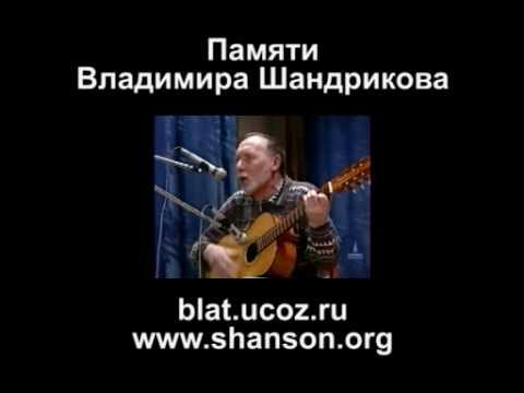 ПЕСНИ В ИСПОЛНЕНИИ ВЛАДИМИРА ШАНДРИКОВА СКАЧАТЬ БЕСПЛАТНО